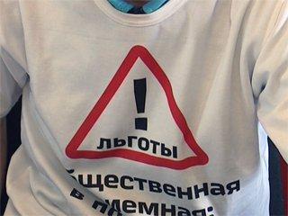 Отмена льгот для Вологодских студентов