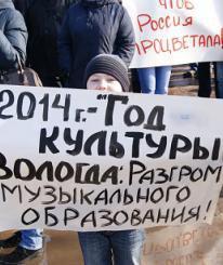 Несколько сотен вологжан присоединились к митингу педагогов