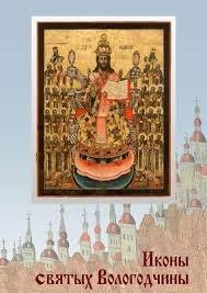 Календарь «Иконы святых Вологодчины»