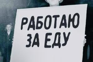Уровень безработицы в Вологде растет