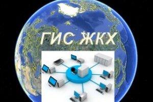 В России начнет работу государственная информационная система ЖКХ